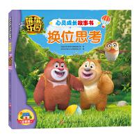 熊熊乐园心灵成长故事书:换位思考
