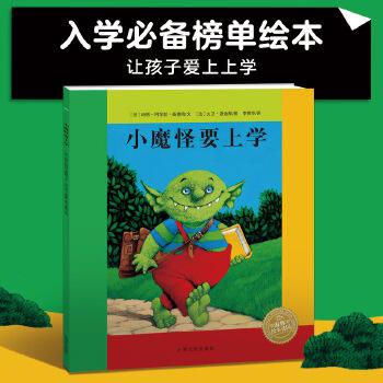 海豚绘本花园:小魔怪要上学(平) 法国巴亚畅销绘本系列作品,帮助孩子爱上阅读、爱上学校,儿童阅读专家王林推荐导读。(海豚传媒出品)