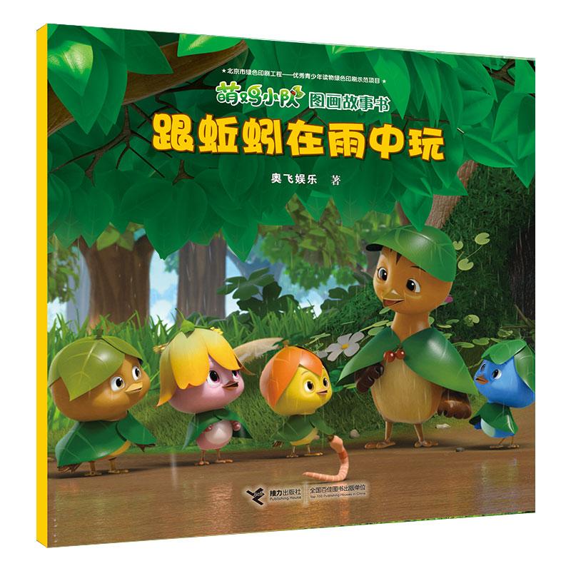 萌鸡小队图画故事书·跟蚯蚓在雨中玩