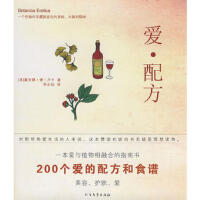 【二手书8成新】爱 配方(含200个爱的配方和食谱 (美)卢卡,李永灿 北方文艺出版社