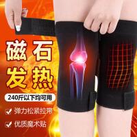 加强款护膝自发热保暖老寒腿风湿滑膜炎膝盖护关节炎老年人