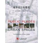 城市设计的维度:公共场所-城市空间 (英)卡莫纳 ,冯江 江苏科学技术出版社 9787534544057