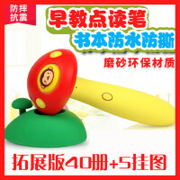 小霸王智能点读笔婴幼儿童早教宝宝中英文40本书学习机益智玩具
