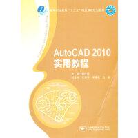 AutoCAD 2010实用教程