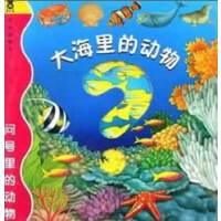 问号里的动物-大海里的动物
