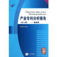 产业专利分析报告(第24册)――物联网