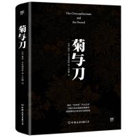 菊与刀(中小学生必读世界名著系列丛书)