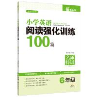 小学英语阅读强化训练100篇6年级 小学同步英语阅读理解专项强化训练