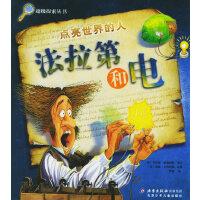 点亮世界的人:法拉第和电――超级探索丛书