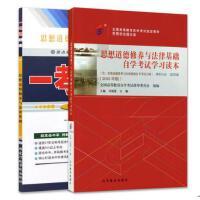 自考03706 3706思想道德修养与法律基础自学考试学习读本 自考教材+一考通题库 2本套装