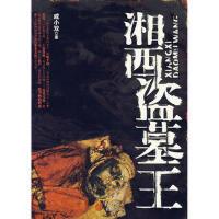 【二手书8成新】湘西盗墓王 戚小双 重庆出版社