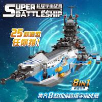 积木玩具宇宙战舰男孩拼装军舰儿童航空母舰飞船