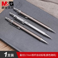 晨光活动铅笔0.7mm铁杆自动铅笔(1支)颜色随机
