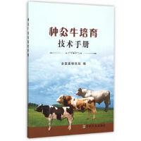 【正版包邮】 种公牛培育技术手册