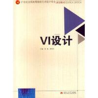 VI设计,陈瑾,窦项东,西南交通大学出版社,9787564319472