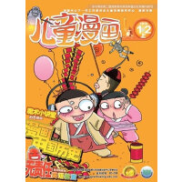 儿童漫画2013.12月刊(总第480期)