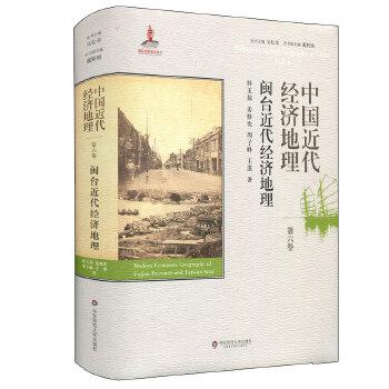 中国近代经济地理 第六卷 闽台近代经济地理