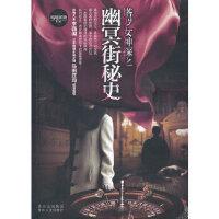 【旧书二手书9成新】塔罗女神探之幽冥街秘史 暗地妖娆 9787221107992 贵州人民出版社