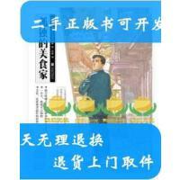 【二手旧书9成新】孤独的美食家 /[日]久住昌之 北京联合出版公司