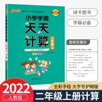 小学学霸天天计算二年级上册人教版2021新版