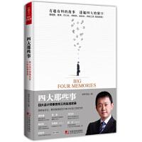 【正版二手书9成新左右】那些事:会计师事务所工作生活实录 啃哥张驰 中国市场出版社
