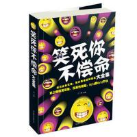 【正版二手书9成新左右】笑死你不偿命大全集II 一笑 北京联合出版公司