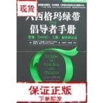 【旧书二手书9成新】六西格玛绿带与倡导者手册(原理 DMAIC 工具 案列和认证) (9787111207559