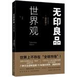 无印良品世界观,(日) 松井忠三 吕灵芝,新星出版社【新书店 正版书】