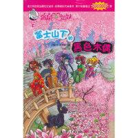 俏鼠菲姐妹--10富士山下的黑色木偶,(意)斯蒂顿,孙傲,北方妇女儿童出版社,9787538580730