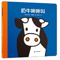米菲纸板书 奶牛哞哞叫 迪克布鲁纳 二十一世纪出版社 9787556830268