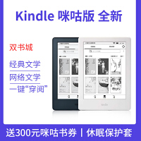 亚马逊Kindle电子书阅读器X咪咕版网文版 入门款无背光 电纸书