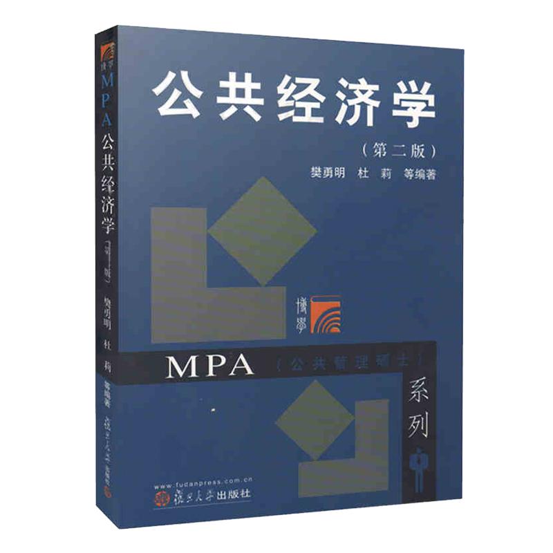公共经济学(第二版)