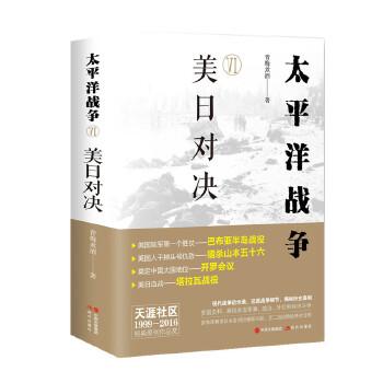 太平洋战争(六)美日对决(pdf+txt+epub+azw3+mobi电子书在线阅读下载)