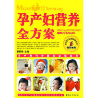 【正版二手书9成新左右】孕产妇营养全方案 郭娟娟 中国妇女出版社