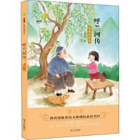 百草园 唯美品读书系:呼兰河传 萧红卷,萧红,明天出版社,9787533284886
