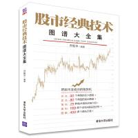 股市经典技术图谱大全集,乔振华著,清华大学出版社,9787302402305