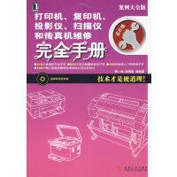 打印机、复印机、投影仪、扫描仪和传真机维修完全手册(1碟)