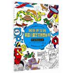 风靡世界的英国儿童艺术创想丛书――男孩创意涂鸦