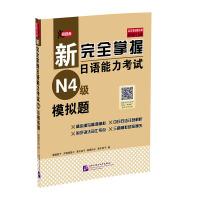 新完全掌握日语能力考试(N4级)模拟题
