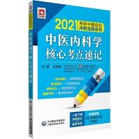2021考研中�t 中�t�瓤�W核心考�c速�(�C合�_刺��典系列)