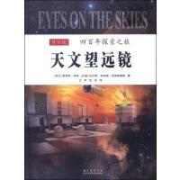 天文望远镜四百年探索之旅王华、沈吉 译上海科学技术文献出版