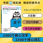 N1汉字:新日语能力考试考前对策(日本JLPT备考用书,独家原版引进)