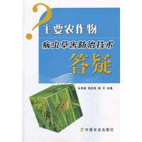 主要农作物病虫草害防治技术答疑