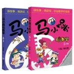 马小跳玩数学 (5-6年级》(套装2册)