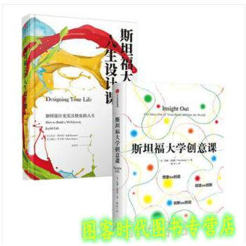 【现货】斯坦福大学人生设计课+斯坦福大学创意课(套装2册)找到自己的人生目标 设计思维 正版书籍