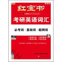 【正版二手书9成新左右】【红宝书】考研英语词汇 考研英语命题研究组著 西北大学出版社