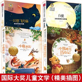 正版4册国际大奖儿童文学 白狼+小鹿斑比+小熊维尼历险记+一只想飞的猫 外国小说绘本图画书现代当代文学世界名著经典读物儿童文学