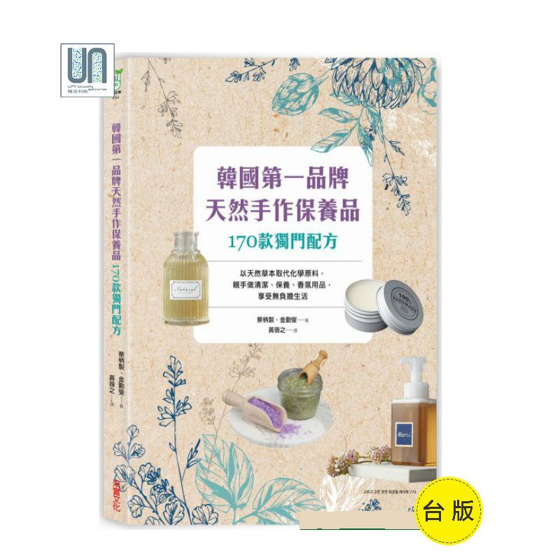 韩国品牌,天然手作保养品170款独门配采实文化蔡柄制9789869547345台版