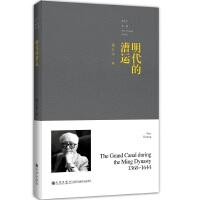 黄仁宇全集――明代的漕运(普及本)