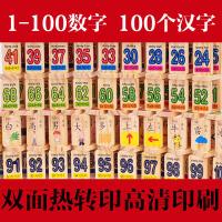 数字玩具儿童认数方块木头积木益智力3-6岁男女孩宝宝1-2-5-7周岁